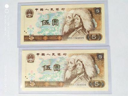 全新第四版中國人民銀行$5×2張(1980)年S/N AK51349805-6