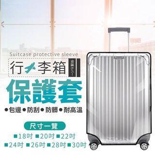 【現貨!台灣寄出 實拍+用給你看】22吋行李箱保護套 行李箱防塵套 行李箱防雨套 行李箱套 保護套【BE408】