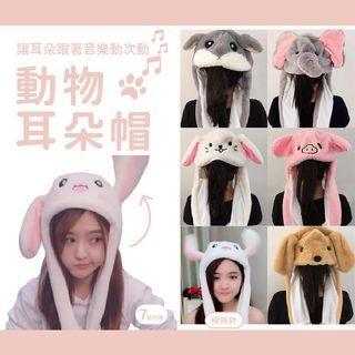 【現貨!台灣寄出 實拍+用給你看】【動物耳朵帽】捏耳朵兔耳抖音帽氣囊帽女生帽子【BE355】
