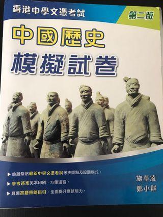 DSE 中國歷史 模擬試卷 名創教育