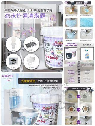 台灣製造 小蒼蘭味 / 蔚藍海洋味  💭泡沫炸彈💥