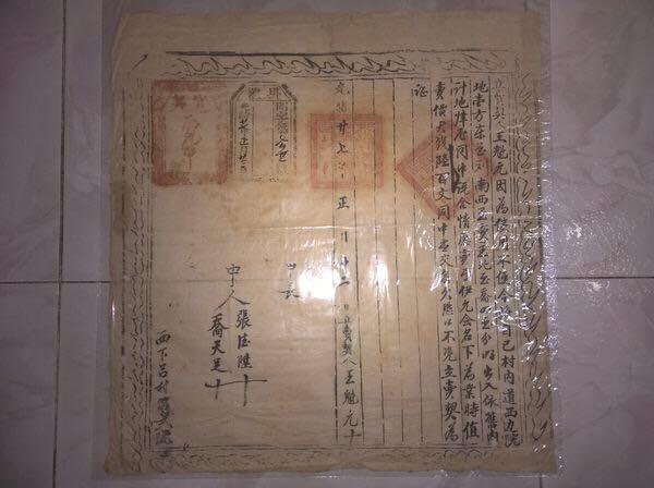 光緒二十七年(1907年)山西聞喜縣房屋轉讓契證一張 滿漢雙語印章  保真包老!
