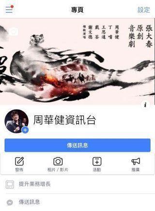 香港 周華健資訊台 wakinchau emilchau 歌手 明星 香港 台灣 唱片 CD