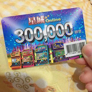 🚚 星城online 30萬銀幣