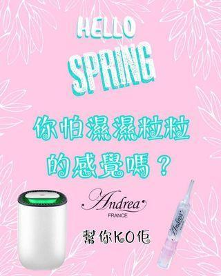 母親節活動 Andrea3+2抗敏感精華 買3盒送抽濕機