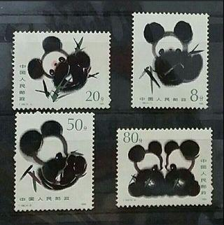 Giant Panda Sets MNH Stamps