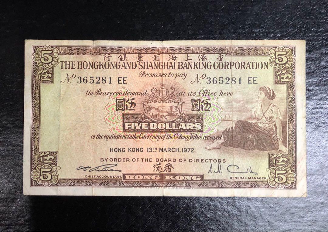 滙豐銀行1972年伍圓紙幣 (365281EE)