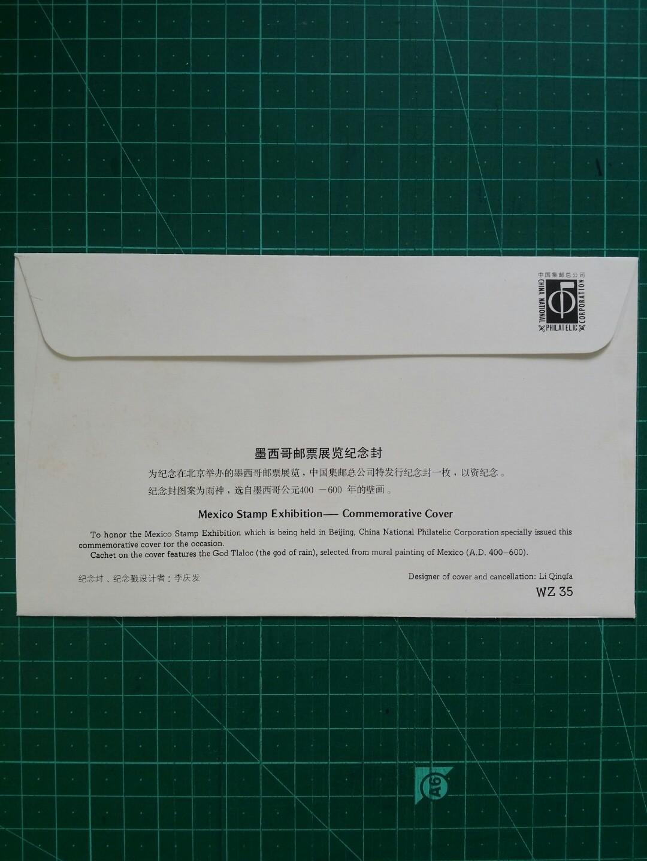 1986 中國 墨西哥郵票展覽紀念封(WZ35)