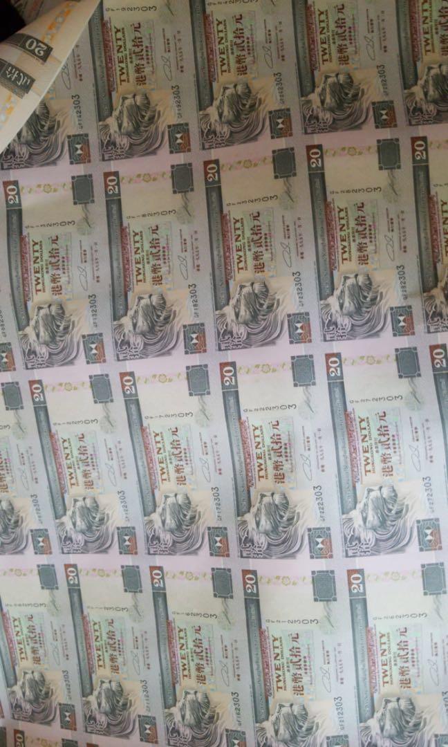 售1995年匯豐20元35連體鈔