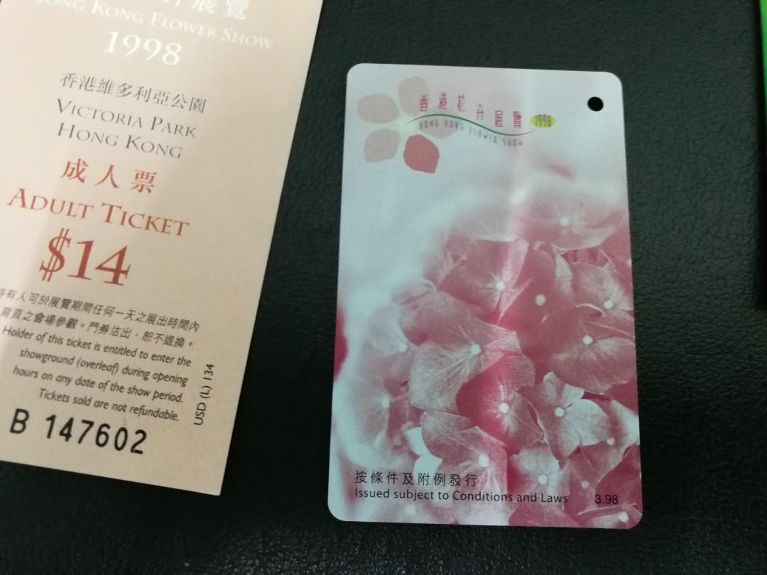 1998花卉展地鐵車票(只供收藏)