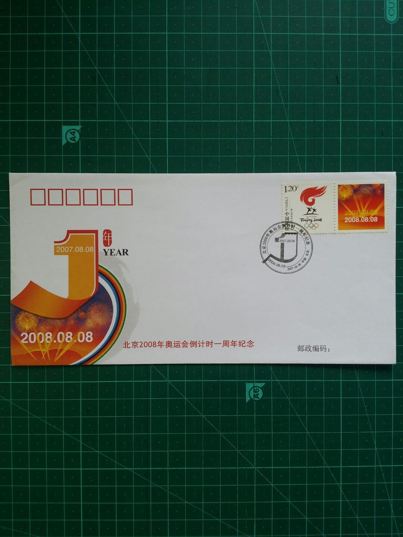 2007 中國 2008北京奧運會倒數一週年紀念 首日封