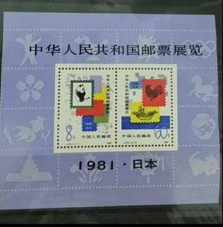 Panda Souvenir Sheet & Stamps