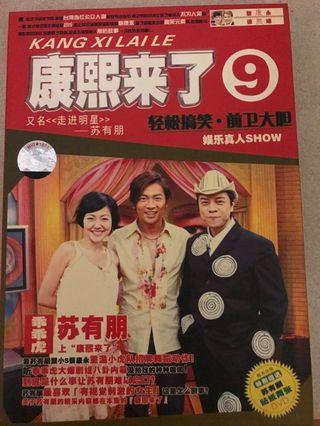 蘇有朋出席康熙來了DVD