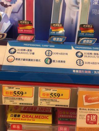 Oral-B P2000 電動牙刷