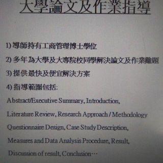 大學作業指導