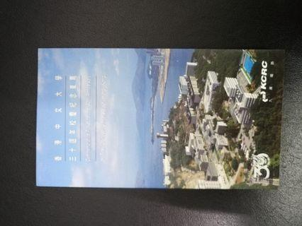 KCR&MTR 香港中文大學三十周年紀念車票