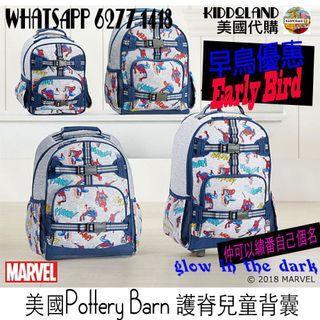 美國 pottery barn backpack 🎒 兒童書包