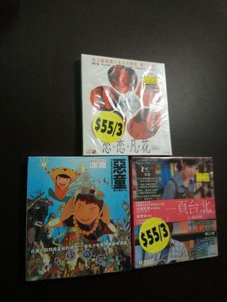 三隻VCD