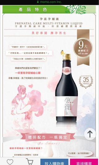 【大漢酵素】孕養孕補液(600mlx1瓶)