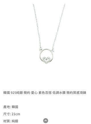 925純銀項鍊