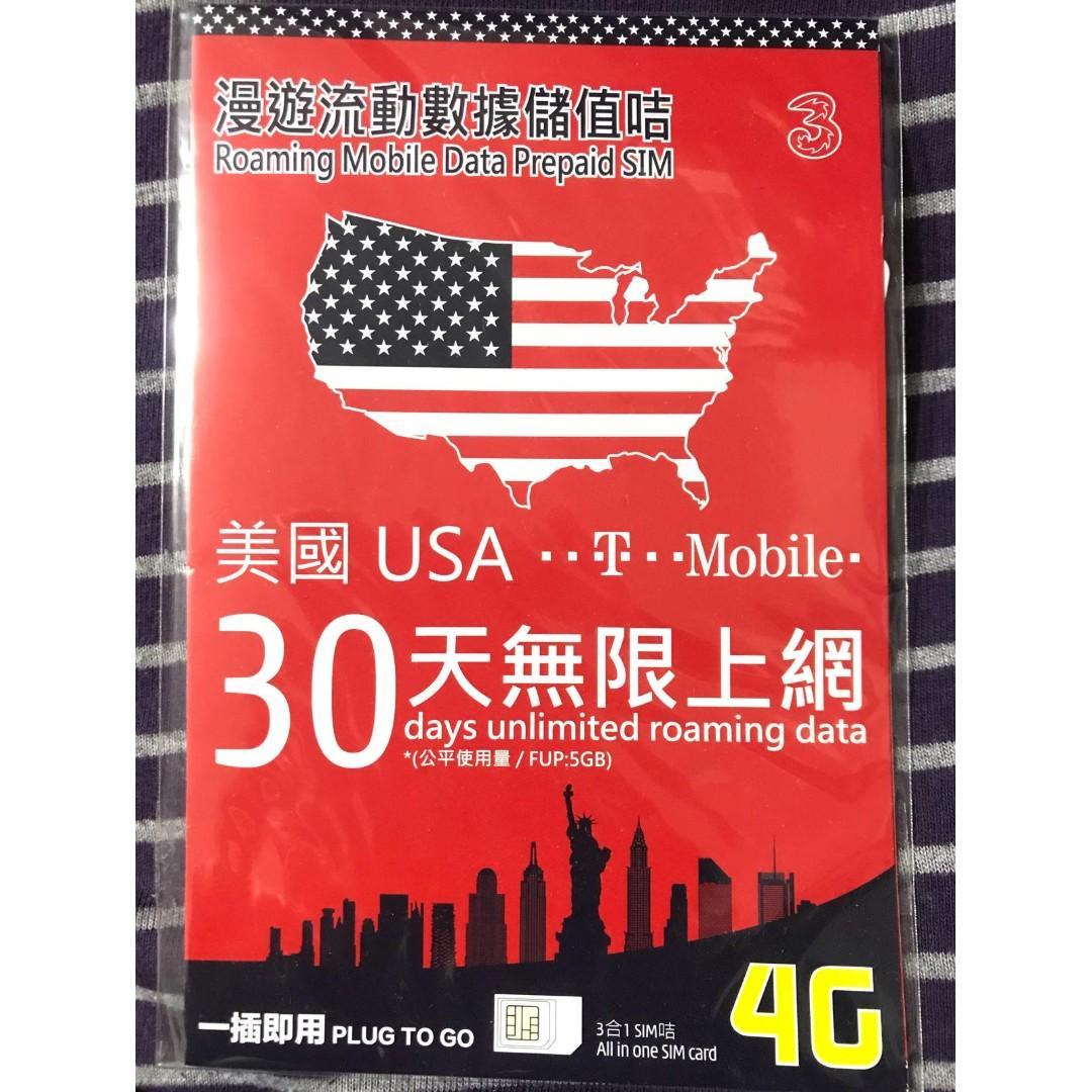 漫遊流動數據儲值卡-美國30天無限上網(4G)(3)(5GB)