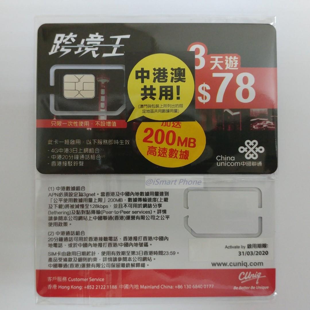 中國聯通跨境王3天遊上網卡/ 電話卡/ 漫遊卡,4G無限數據(中國,香港,澳門數據共用) 3 Days 4G Cross Border King Mainland China-HK Voice/Data SIM(China‧HK‧Macau Shared Data)