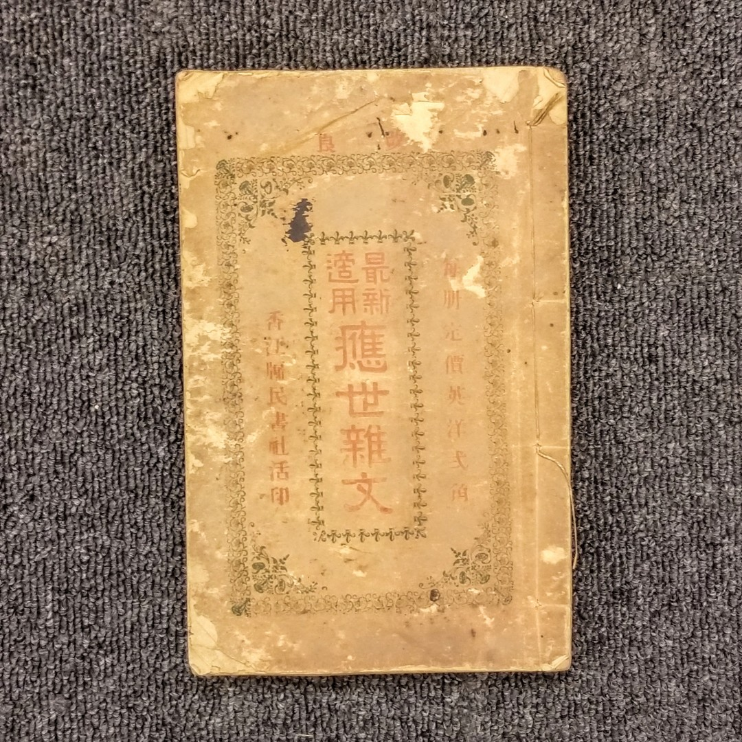 港產古書《應世雜文》