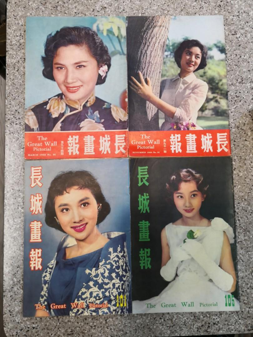 1950's 長城畫報 香港電影雜誌 Hong Kong movie magazine Great Wall Pictorial