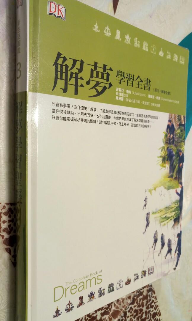 解夢學習全書
