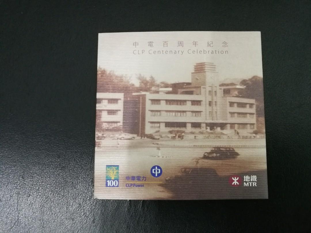 又一經典之[中電百周年紀念地鐵車票]只供收藏