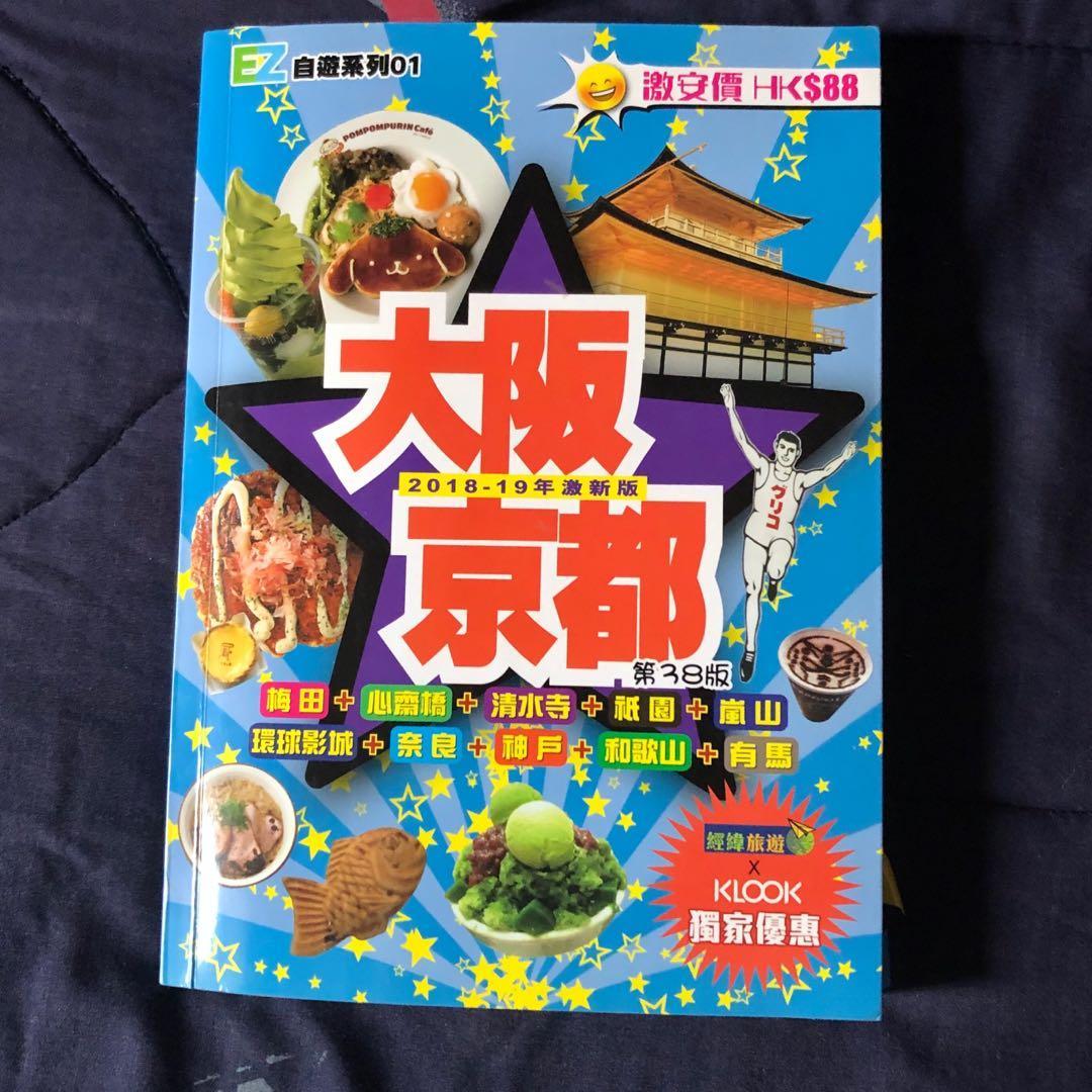 大阪京都旅遊書 2018-2019激新版