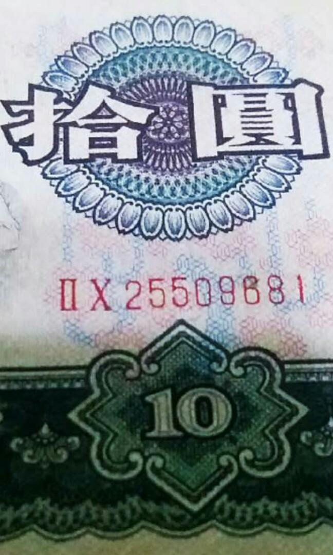 第三版人民幣。數字錯體    數字【5】明顯特出