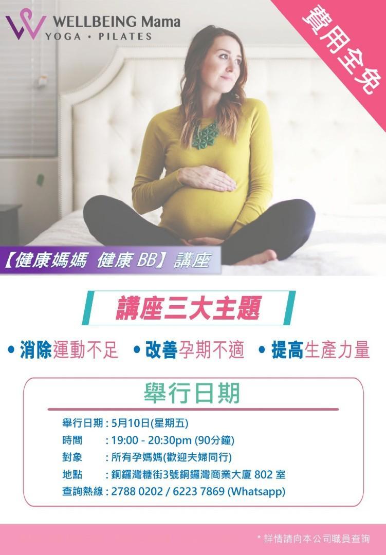 微孕婦媽媽參加講座 #免費