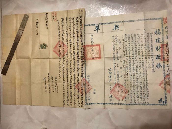 清代宣統二年-民國  福建省龍溪縣官契一份二連 帶稅票!