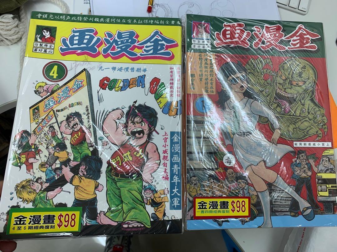 復克版 金漫畫 兩pack