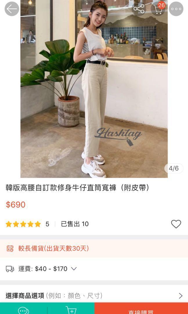 轉售 hashtag全新 韓版高腰牛仔直筒寬褲(附皮帶
