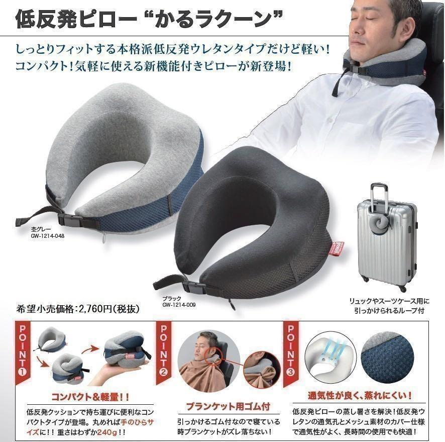 Gowell Travel neck pillow 日本飛機頸枕
