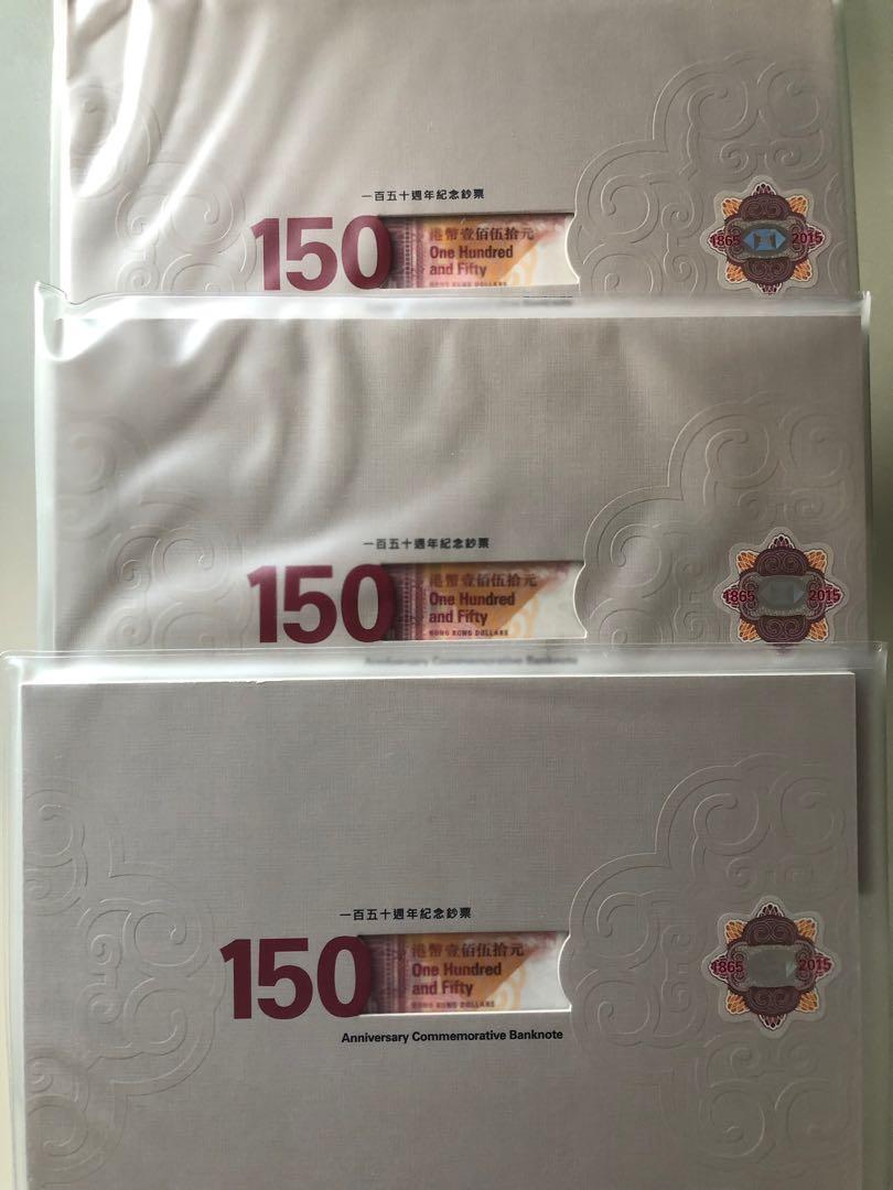 匯豐HSBC 150週年紀念鈔