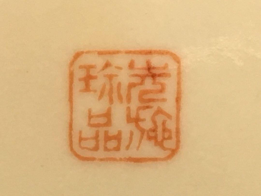 #MYZ-00020:【民國】民國先施珍品款胭脂紅軋道粉彩開窗花卉小碟