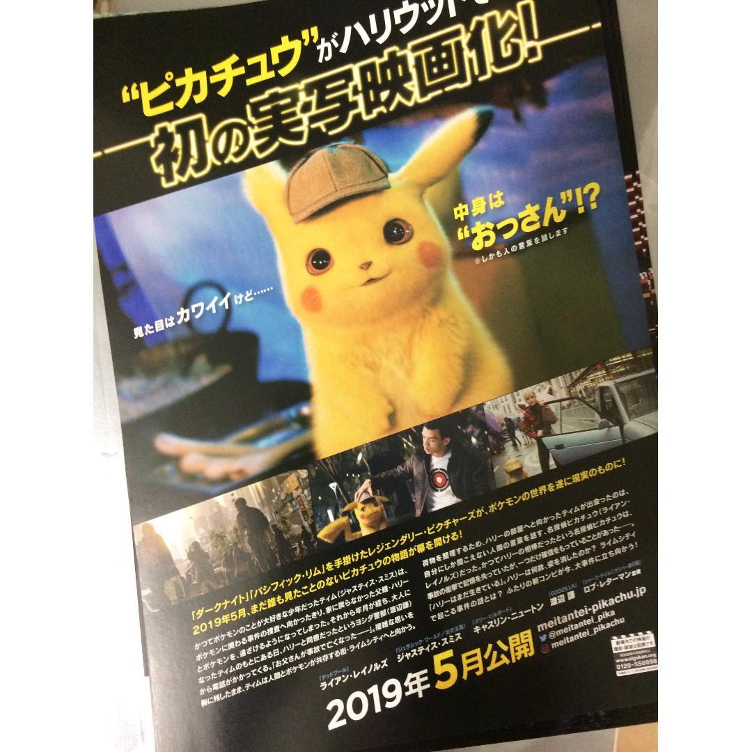 POKÉMON 神探 Pikachu 電影DM