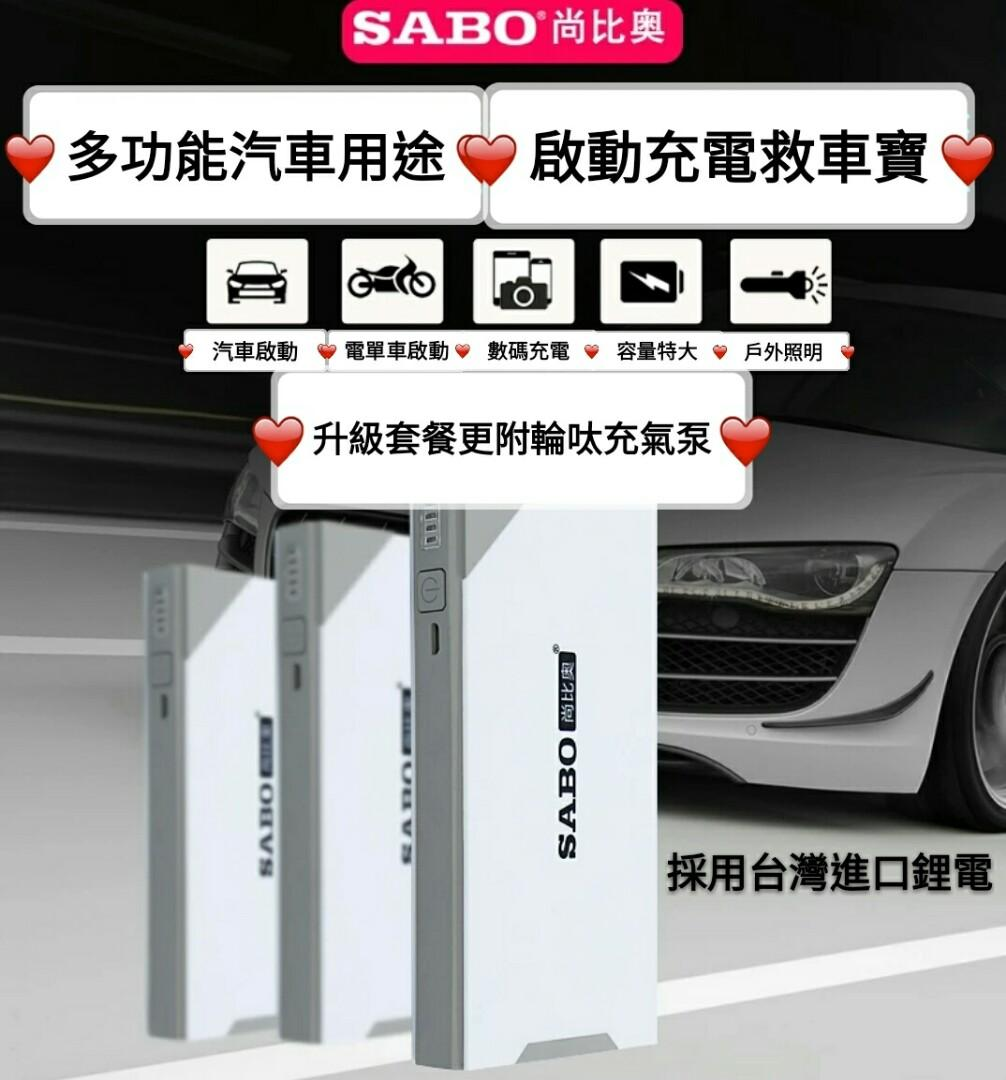 SABO多功能充電救車寶+輪呔充氣泵