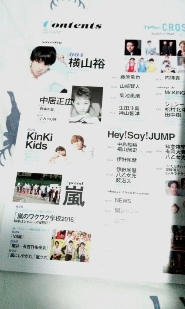 【日雜】TVfan CROSS vol.19 2016.08 橫山裕 中居正廣 KinKi Kids HSJ 生田斗真 山﨑賢人