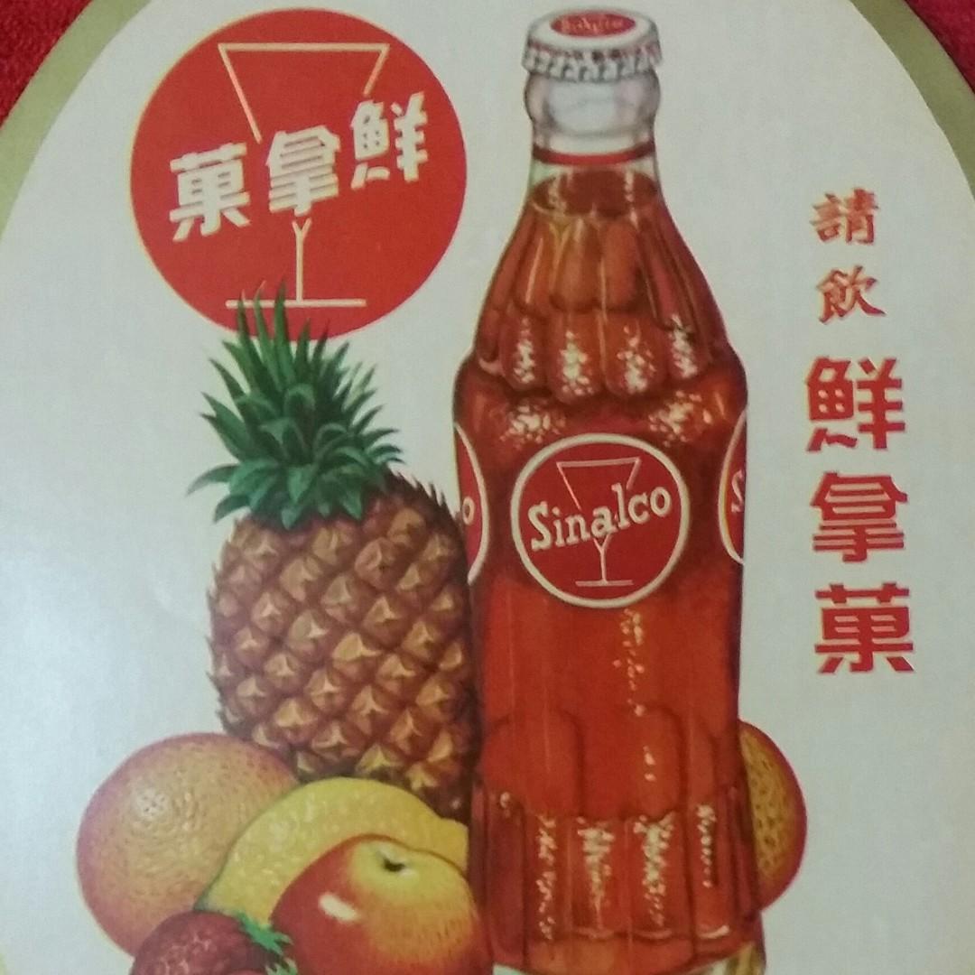 Vintage 1980s Sinalco advertising