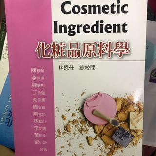 化妝品原料學 華格那出版 九成新