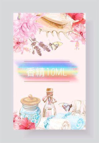 🚚 『Winnie°手作』花香調香精 10ml 牡丹 梨花 鳶尾花 調和香氛 薰香 手工皂 DIY蠟燭