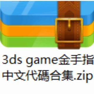 3ds game 金手指 作弊器 改game 合集 如mhxx