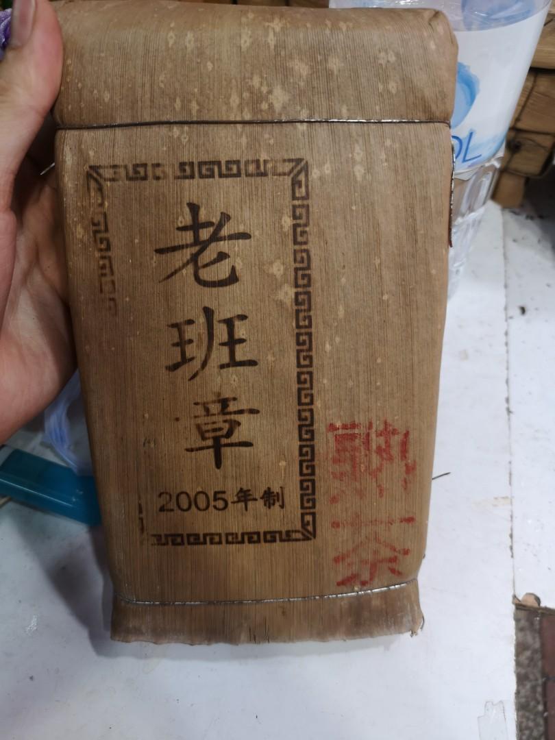 05年旧茶,保存好,香气逼人