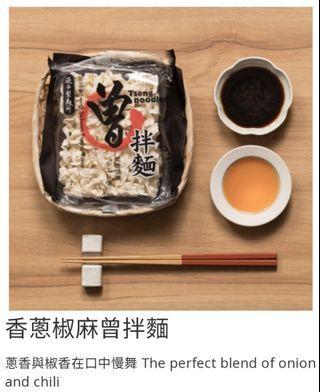 Tseng Ban Mian / Fen