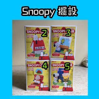Snoopy club 玩具 擺設 史努比 Charlie Brown toy decoration peanut 花生漫畫 禮物 史路比