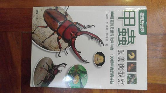 甲蟲飼養書
